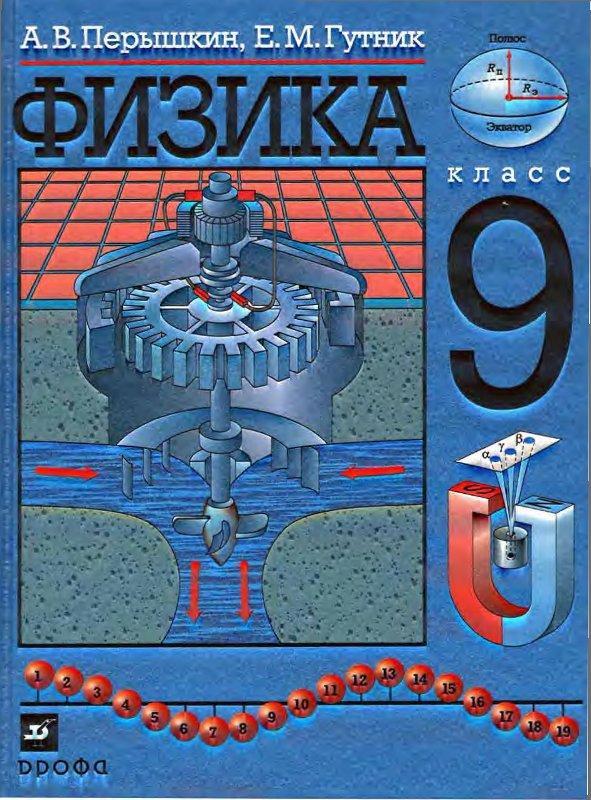 ГДЗ - физика, 9 класс по учебнику Перышкин, 2013