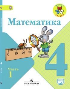 ГДЗ Математика 4 класс Учебник Моро М. И., Бантова М. А., Бельтюкова Г. В. и др., 2015