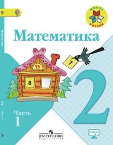 Учебник Моро М. И., Бантова М. А., Бельтюкова Г. В. и др. Просвещение, 2012