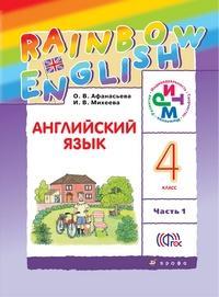 ГДЗ Английский язык 4 класс Учебник О. В. Афанасьева, И. В. Михеева, 2015