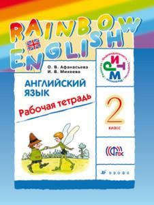 ГДЗ Английский язык 2 класс Рабочая тетрадь О. В. Афанасьева, И. В. Михеева, 2015