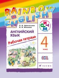 ГДЗ Английский язык 4 класс Рабочая тетрадь О. В. Афанасьева, И. В. Михеева, 2015