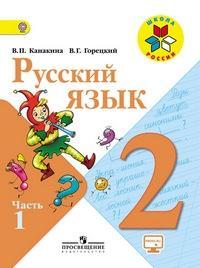 ГДЗ Русский язык 2 класс Учебник Канакина В. П., Горецкий В. Г.