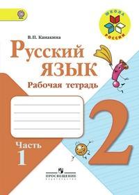 ГДЗ Русский язык 2 класс Рабочая тетрадь Канакина В. П.