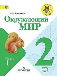 ГДЗ Окружающий мир 2 класс Учебник Плешаков А. А.