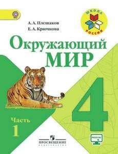 ГДЗ Окружающий мир 4 класс Учебник Плешаков А. А., Крючкова Е. А., 2015