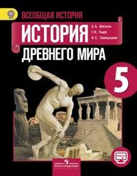ГДЗ История 5 класс Учебник Вигасин А. А.