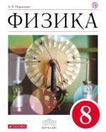 Учебник Физика 8 кл. Перышкин